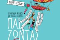 Ξεκίνησαν οι εγγραφές στα Εργαστήρια Θεάτρου για παιδιά από το ΔΗΠΕΘΕ Κοζάνης