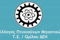 Ανακοίνωση του Τοπικού Συμβουλίου του Συλλόγου Πτυχιούχων Μηχανικών Τ.Ε./ΟΜΙΛΟΥ Δ.Ε.Η.