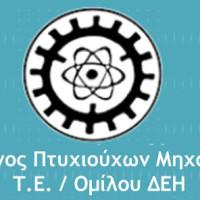 Γενική συνέλευση του Συλλόγου Πτυχιούχων Μηχανικών Τ.Ε. Ομίλου Δ.Ε.Η Δυτικής Μακεδονίας