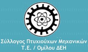 sillogos_ptixiouxon_mixanikon_dei