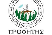 Νέο Διοικητικό Συμβούλιο του Συλλόγου Βλατσιωτών Πτολεμαΐδας