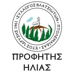 sillogos_vlatsioton_ptol