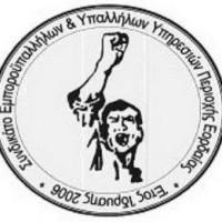 Διευρυμένο Δ.Σ. από το Συνδικάτο Εμποροϋπαλλήλων και Υπαλλήλων Υπηρεσιών Εορδαίας για τα προαπαιτούμενα της 4ης αξιολόγησης