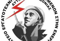 Το Σωματείο Εργαζομένων στην Ενέργεια για τις εξελίξεις στο Εργατικό Κέντρο Κοζάνης