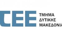 Εκδήλωση του ΤΕΕ/ΤΔΜ στην Κοζάνη σχετικά με τη δράση ΕΣΠΑ για την αυτοαπασχόληση πτυχιούχων