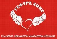 Η 9η Αιμοδοσία του 2017 από την «Γέφυρα Ζωής» στην Κοζάνη – Δωρεά μυελού των οστών στην Πτολεμαΐδα