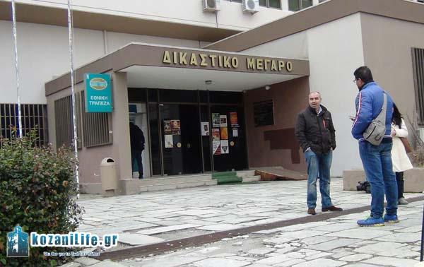 dikastiria_kozanis