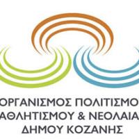 Ο απολογισμός δράσης του ΟΑΠΝ Δήμου Κοζάνης στον Αθλητικό τομέα κατά τη θητεία της κ. Φανής Φτάκα