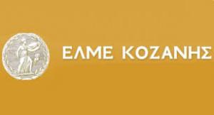 elme_kozanis