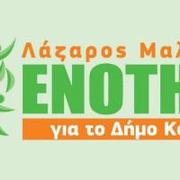 Λ. Μαλούτας: «Ο Δήμος Κοζάνης οφείλει να επανεξετάσει το θέμα της επιβολής του 80% στους λογαριασμούς νερού και να προχωρήσει στην κατάργηση ή μείωσή του»