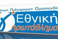 Γ' Εθνική: Μία νίκη, μία ισοπαλία και μία ήττα ο απολογισμός των Δυτικομακεδονικών ομάδων στην 6η αγωνιστική