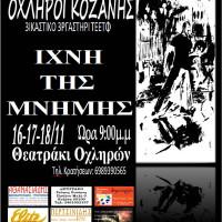 Κοζάνη: Η παράσταση «Ίχνη της Μνήμης» στο θεατράκι των Οχληρών