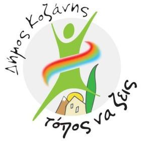 kozani_topos_na_zeis