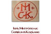 Μεταφέρονται τα Γραφεία της Ιεράς Μητροπόλεως Σερβίων και Κοζάνης