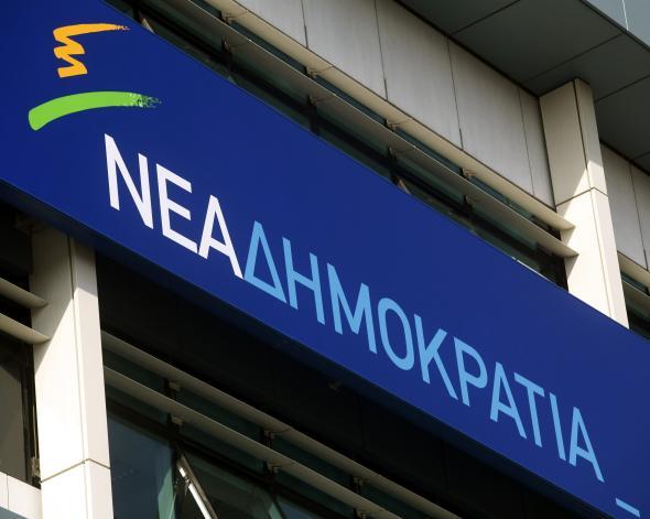 nea_dimokratia_pinakida
