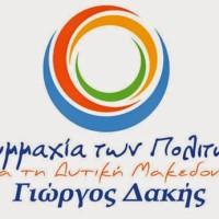 Πρόταση Απόφασης Ψηφίσματος σχετικά με την χρήση του όρου « Άνω Μακεδονία – Gorna Makedonija» από την παράταξη του Γ. Δακή