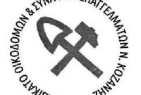 Ανακοίνωση του Συνδικάτου Οικοδόμων Κοζάνης με αφορμή το Συνέδριο του Εργατικού Κέντρου Κοζάνης