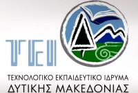 ΤΕΙ Δυτικής Μακεδονίας: Μεταπτυχιακό Πρόγραμμα σπουδών με τίτλο «Δημόσιες Σχέσεις και Μάρκετινγκ με Νέες Τεχνολογίες»