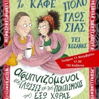 Το 1ο Καφέ Πολυγλωσσίας στο ΤΕΙ Δυτικής Μακεδονίας