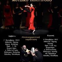 «Τραγούδια και χοροί από την Ήπειρο, τη Μακεδονία και τη Θράκη» στην Κοζάνη και την Αιανή – Δείτε αναλυτικά