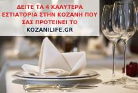 Τα 4 καλύτερα εστιατόρια στην Κοζάνη που σας προτείνουμε