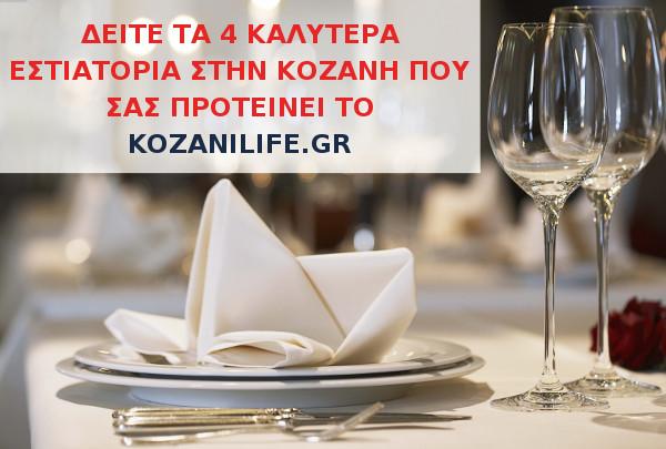 kalitera_estiatoriakozanis