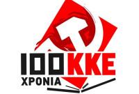 Εκδήλωση του ΚΚΕ στο Τρανόβαλτο για τα 70 χρόνια από την ίδρυση του Δημοκρατικού Στρατού Ελλάδας (ΔΣΕ)
