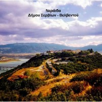 Καταψηφίστηκε στο Δημοτικό Συμβούλιο η μελέτη της οικιστικής αναβάθμισης της Νεράιδας