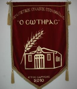 sillogos_sotiras_ptol