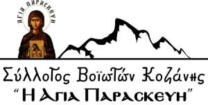sillogos_voioton_kozanis