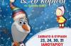 «Ο Χιονάνθρωπος και το κορίτσι» του Τριβιζά από το Θεατροδρόμιο Κοζάνης