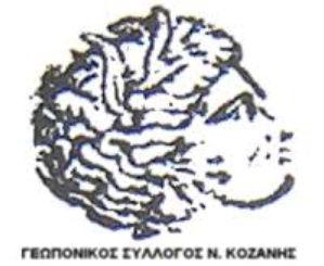 geoponikos_sil_koz