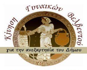 kinisi_ginaikon_velventou