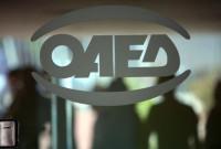 ΟΑΕΔ: Ξεκινούν οι αιτήσεις για 24.251 προσλήψεις ανέργων Κοινωφελούς χαρακτήρα σε δήμους