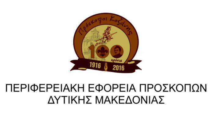 proskopoi_ditikis_makedonias
