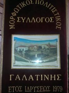 sillogos_galatinis