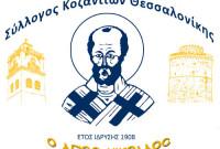 Εκδηλώσεις του Συλλόγου Κοζανιτών Θεσσαλονίκης για τη μνήμη του πολιούχου της Κοζάνης και προστάτη του Συλλόγου