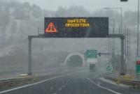 Έρχεται ισχυρή κακοκαιρία με χιόνια και καταιγίδες – Πού θα «χτυπήσει»