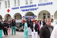 Διαμαρτυρία από τους εργαζόμενους του Νοσοκομείου Κοζάνης – Δείτε βίντεο και φωτογραφίες