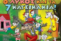 Η παιδική παράσταση «Ο Λύκος και τα 7 Κατσικάκια» στην Κοζάνη