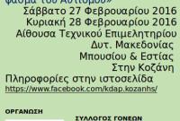 Διήμερο σεμινάριο στην Κοζάνη: «Παιχνίδι και Κοινωνική Αλληλεπίδραση σε παιδιά στο φάσμα του Aυτισμού»