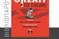 Κοζάνη: Παρουσίαση του βιβλίου του Νίκου Ιγγλέση: Η επανάσταση του Grexit-Το Σχέδιο