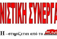 Αγωνιστική Συνεργασία: «Σύγκρουση με την πολιτική της απελευθέρωσης της ενέργειας με τελικό στόχο την ανατροπή της»