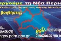 Σε δημόσια διαβούλευση το Σχέδιο Στρατηγικού Σχεδιασμού της Περιφέρειας Δυτικής Μακεδονίας