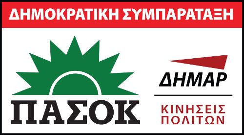 dimokratiki_simparataksi1