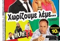 Στην Κοζάνη η παράσταση των Ρήγα – Παπαθανασίου «Χωρίζουμε Λέμε…» με την Ελένη Καστάνη και τον Ρένο Χαραλαμπίδη