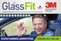 Η Glassfit 3M Καραγιάννης Δημήτριος ανακοινώνει την έναρξη συνεργασίας με την ασφαλιστική εταιρεία Eurolife ERB