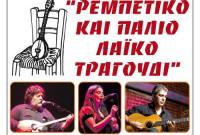 Φιλοπρόοδος Σύλλογος Κοζάνης – «Βραδιά ρεμπέτικου και παλιού λαϊκού τραγουδιού»