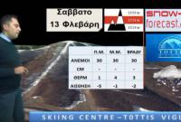 Δείτε τον καιρό στο χιονοδρομικό κέντρο της Βίγλας το Σαββατοκύριακο