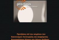 Οι προτάσεις του Δικτύου Pro-tasis για τον κανονισμό κοινοχρήστων χώρων που έθεσε ο δήμος Κοζάνης